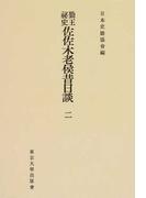 勤王秘史佐佐木老侯昔日談 オンデマンド版 2 (続日本史籍協會叢書)