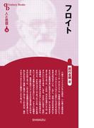 フロイト 新装版 (Century Books 人と思想)