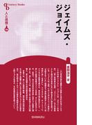 ジェイムズ・ジョイス (Century Books 人と思想)