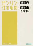 ゼンリン住宅地図京都府京都市 6 下京区