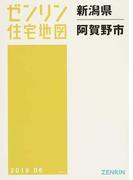 ゼンリン住宅地図新潟県阿賀野市