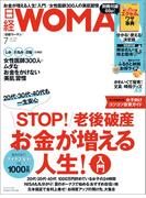 日経ウーマン2016年7月号