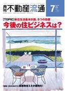 月刊不動産流通 2016年 7月号