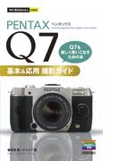今すぐ使えるかんたんmini PENTAX Q7 基本&応用 撮影ガイド(今すぐ使えるかんたん)