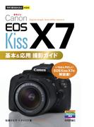 今すぐ使えるかんたんmini Canon EOS Kiss X7 基本&応用 撮影ガイド(今すぐ使えるかんたん)