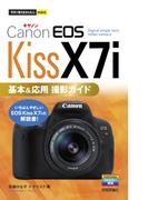 今すぐ使えるかんたんmini Canon EOS Kiss X7i 基本&応用 撮影ガイド(今すぐ使えるかんたん)