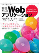 Webサーバを作りながら学ぶ 基礎からのWebアプリケーション開発入門