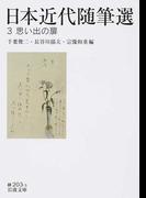 日本近代随筆選 3 思い出の扉 (岩波文庫)(岩波文庫)