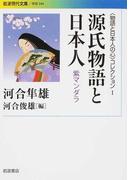 〈物語と日本人の心〉コレクション 1 源氏物語と日本人 (岩波現代文庫 学術)(岩波現代文庫)