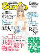 月刊群雛 (GunSu) 2016年 06月号 ~ インディーズ作家と読者を繋げるマガジン ~