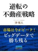 逆転の不動産戦略(ダイヤモンド・オンラインBOOKS)