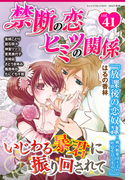 禁断の恋 ヒミツの関係 vol.41(秋水社/MAHK)