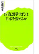 18歳選挙世代は日本を変えるか(ポプラ新書)