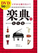 【期間限定価格】DVD90分付き イチから知りたい! 楽典の教科書【DVD無しバージョン】