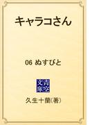 【6-10セット】キャラコさん(青空文庫)