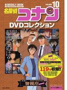 名探偵コナンDVDコレクション 10 バイウイークリーブック