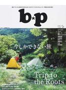 b*p Vol.10 今しかできない旅