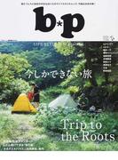 b*p Vol.10 今しかできない旅 (小学館SJムック)