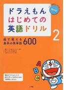 ドラえもんはじめての英語ドリル 2 絵で覚える基本の英単語600