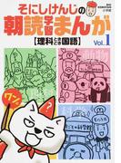 朝読学習まんが Vol.1 理科ときどき国語 (BIG KOROTAN)