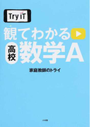 Try IT観てわかる▷高校数学A