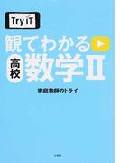 Try IT観てわかる▷高校数学Ⅱ