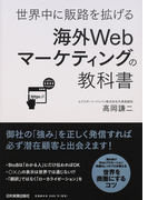 世界中に販路を拡げる海外Webマーケティングの教科書