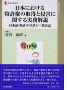 日本における特許権の取得と侵害に関する実務解説 日本語・英語・中国語の三段表記 (現代産業選書 知的財産実務シリーズ)(現代産業選書)