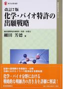 化学・バイオ特許の出願戦略 改訂7版