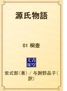 【1-5セット】源氏物語(青空文庫)