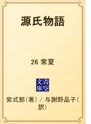 【26-30セット】源氏物語(青空文庫)