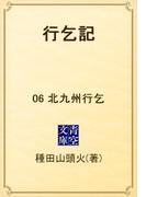 【6-10セット】行乞記(青空文庫)