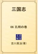 【6-10セット】三国志(青空文庫)