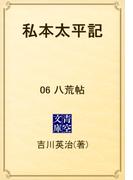 【6-10セット】私本太平記(青空文庫)