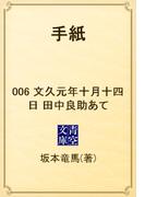 【6-10セット】手紙(青空文庫)