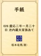 【26-30セット】手紙(青空文庫)
