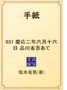 【31-35セット】手紙(青空文庫)
