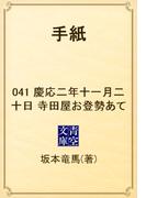 【41-45セット】手紙(青空文庫)