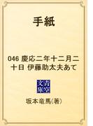 【46-50セット】手紙(青空文庫)