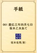 【61-65セット】手紙(青空文庫)