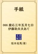 【66-70セット】手紙(青空文庫)