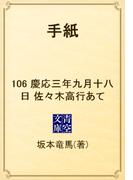 【106-110セット】手紙(青空文庫)