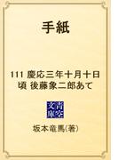 【111-115セット】手紙(青空文庫)