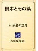 【31-35セット】樹木とその葉(青空文庫)