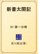 【全1-4セット】新書太閤記(青空文庫)