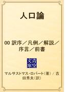 【全1-4セット】人口論(青空文庫)