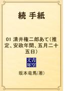 【1-5セット】続 手紙(青空文庫)