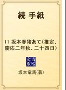 【11-15セット】続 手紙(青空文庫)