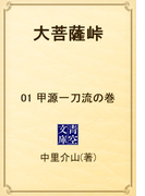 【1-5セット】大菩薩峠(青空文庫)