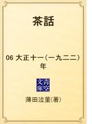 【6-10セット】茶話(青空文庫)